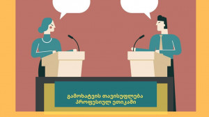 Legal Debates at – Freedom of Expression in Legal Ethics